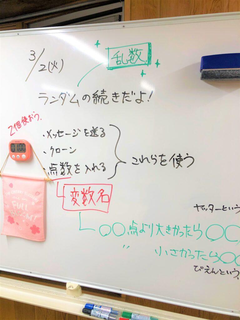 3月2日プログラミング伊奈教室