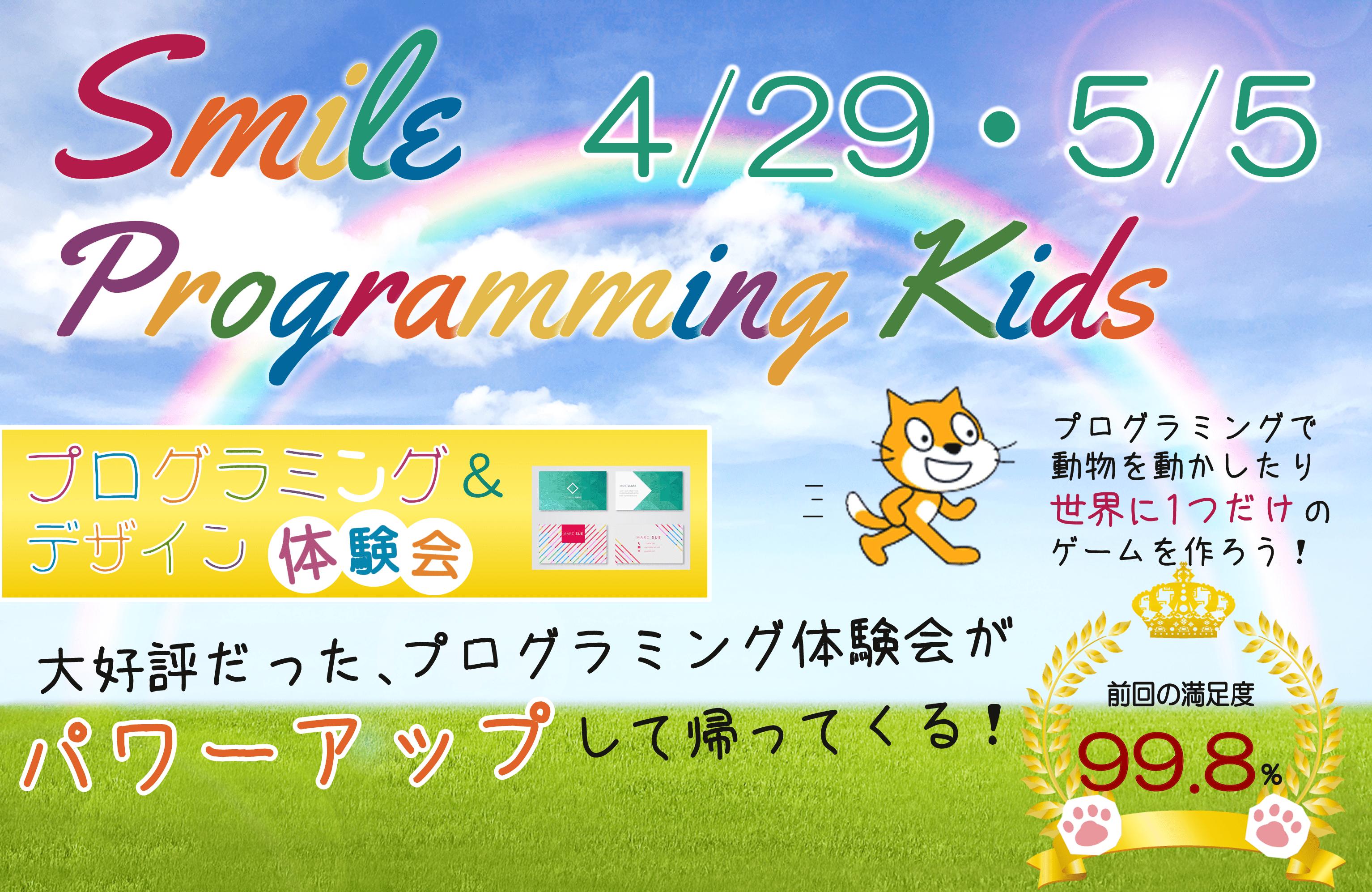 プログラミング&デザイン体験会
