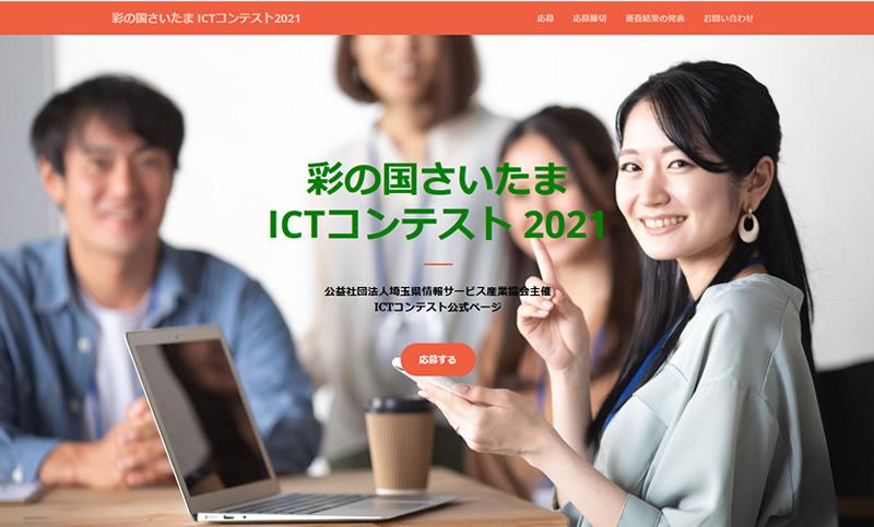 ICTコンテスト2021