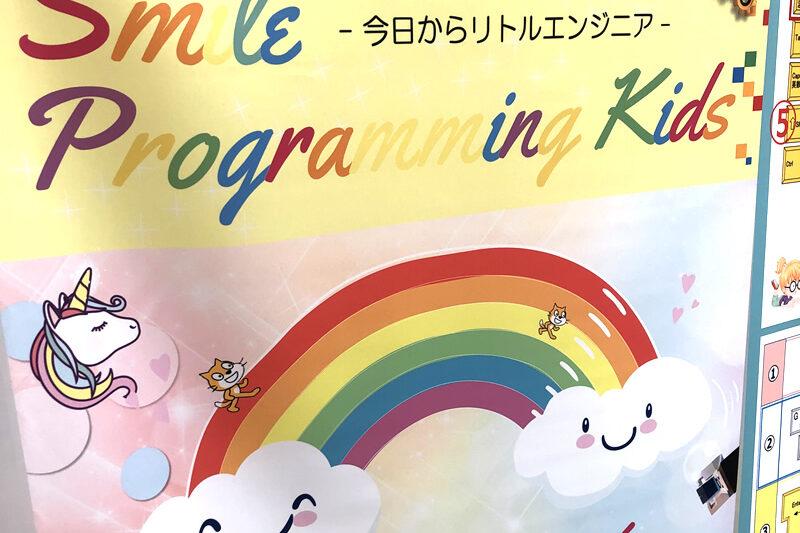 7月24日、25日滑川・嵐山教室プログラミング教室