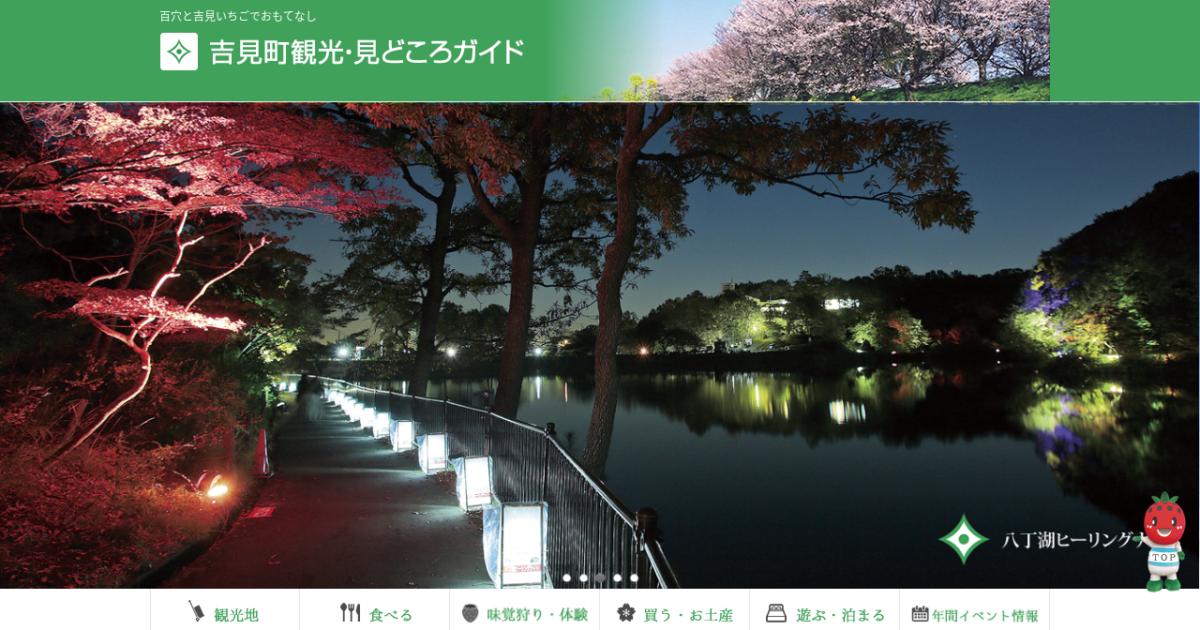 吉見町観光サイト