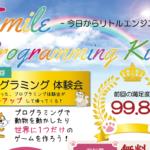 春休みプログラミング体験会募集中!
