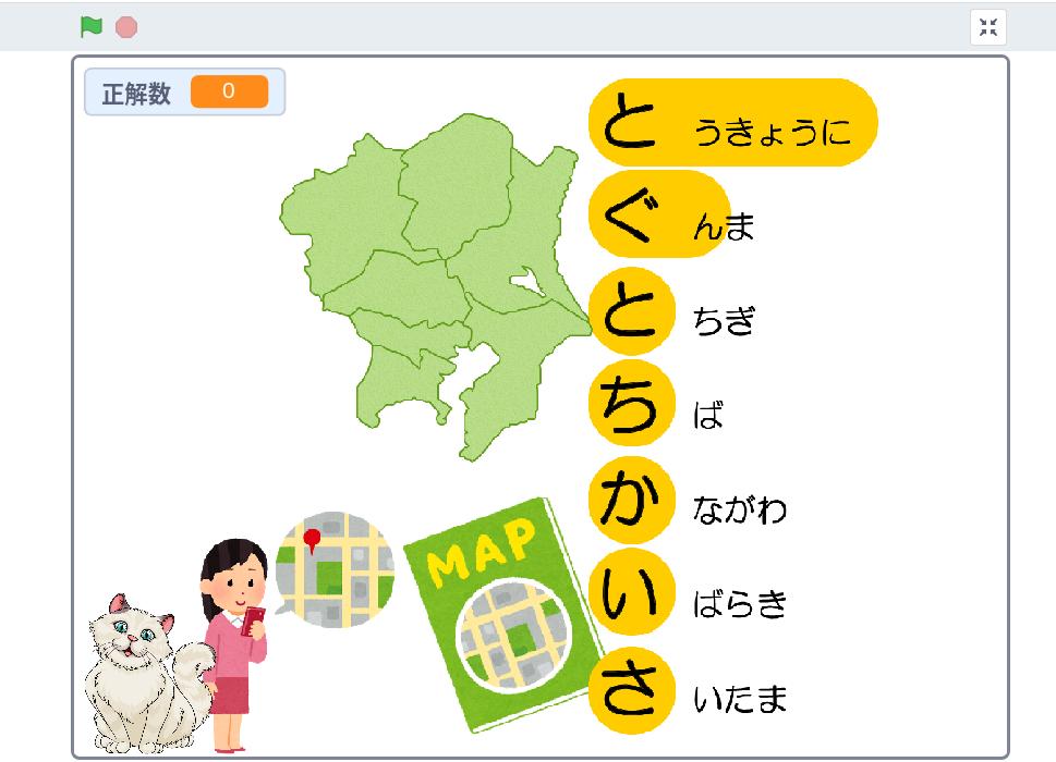 小学校社会科(日本地図関東地方)