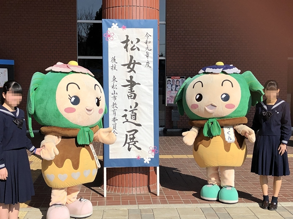松山女子高校書道部