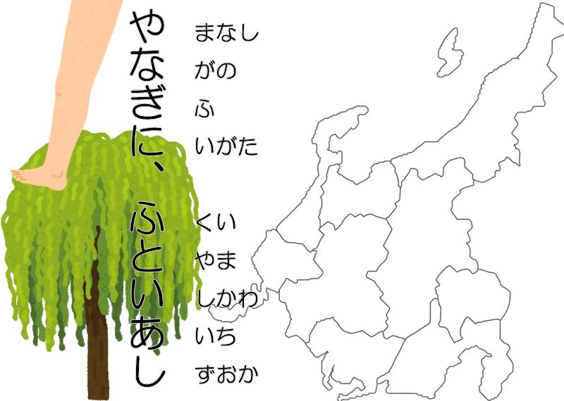 小学校社会科(日本地図中部地方)