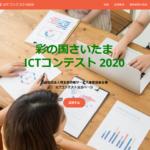 彩の国ICTコンテスト2020