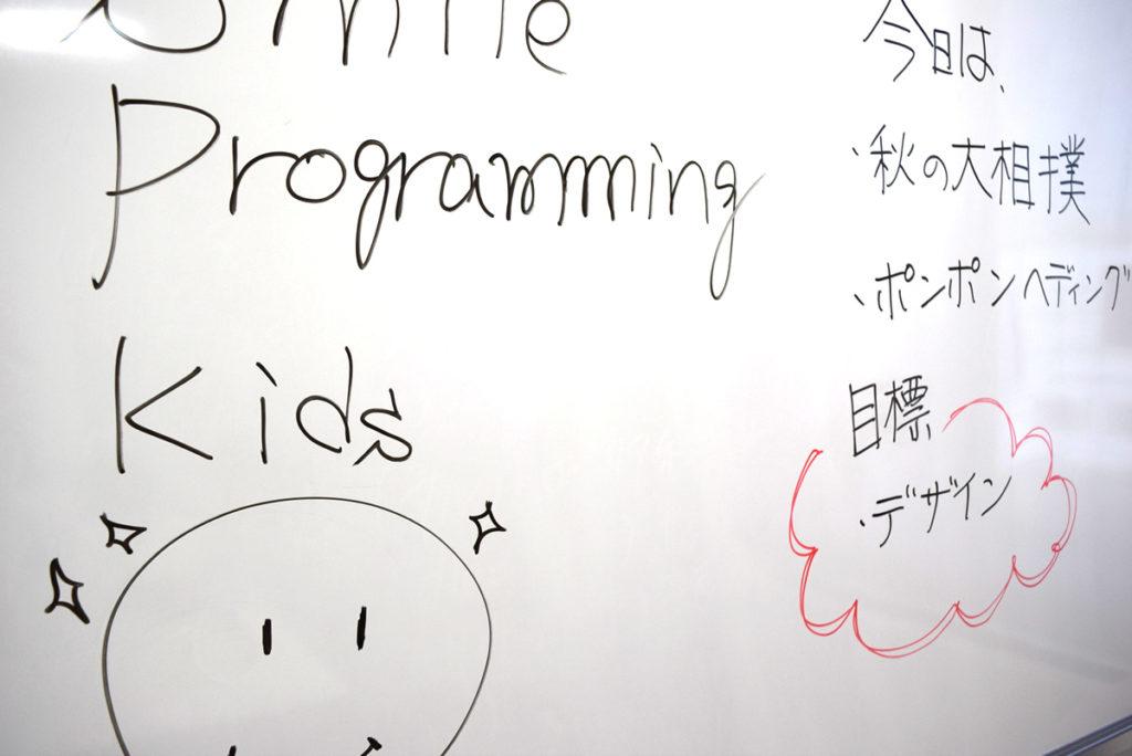 11月28日プログラミング教室