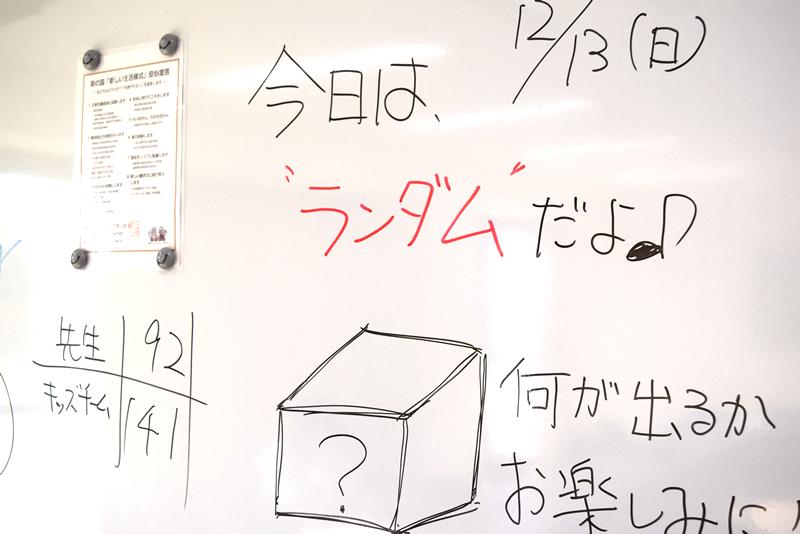 12月13日プログラミング教室