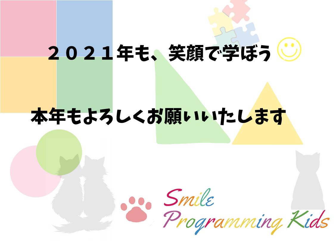 2021年も笑顔で学ぼう