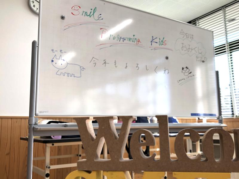 1月9日プログラミング教室