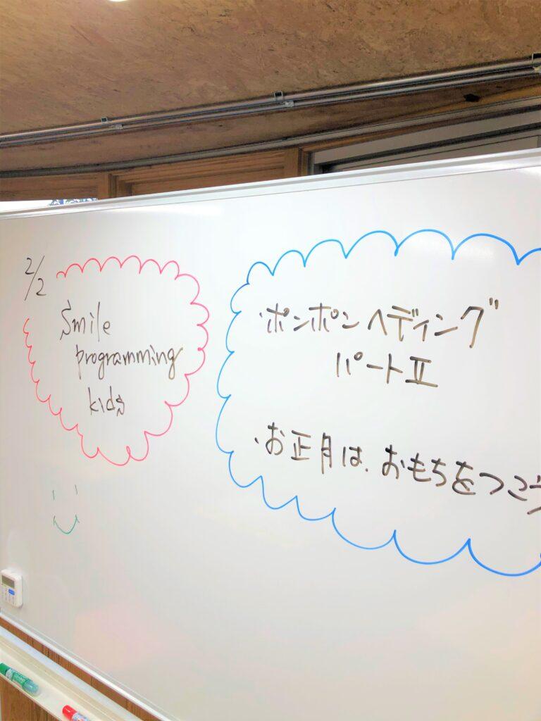 2月2日プログラミング伊奈教室