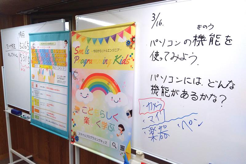 3月16日伊奈町プログラミング教室