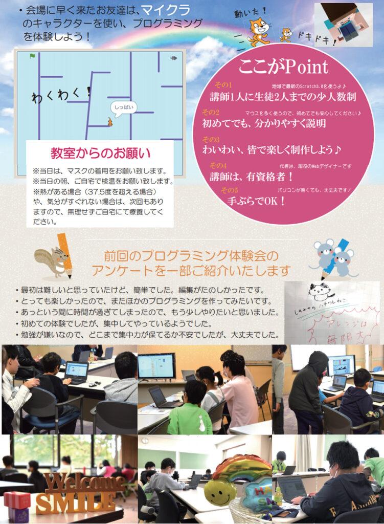 プログラミング体験会&デザイン体験会