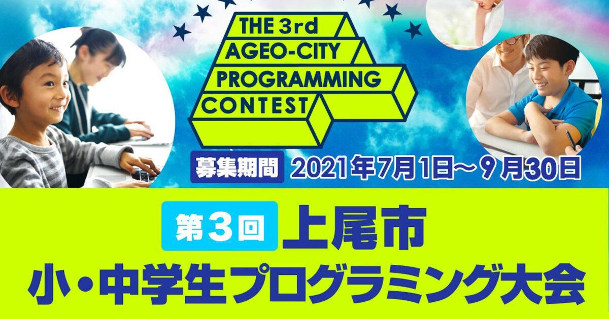 上尾市プログラミングコンテスト