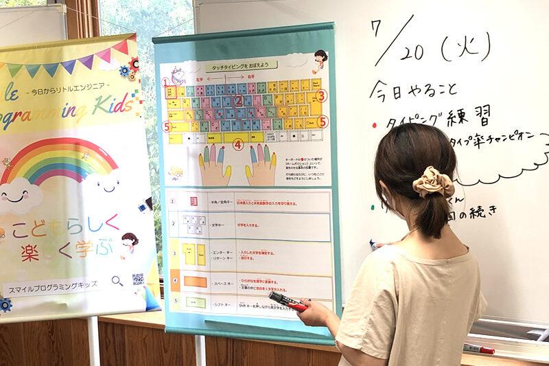 7月20日クレオスタディ伊奈プログラミング教室