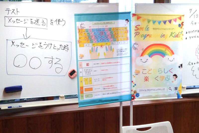 7月13日クレオスタディ伊奈プログラミング教室