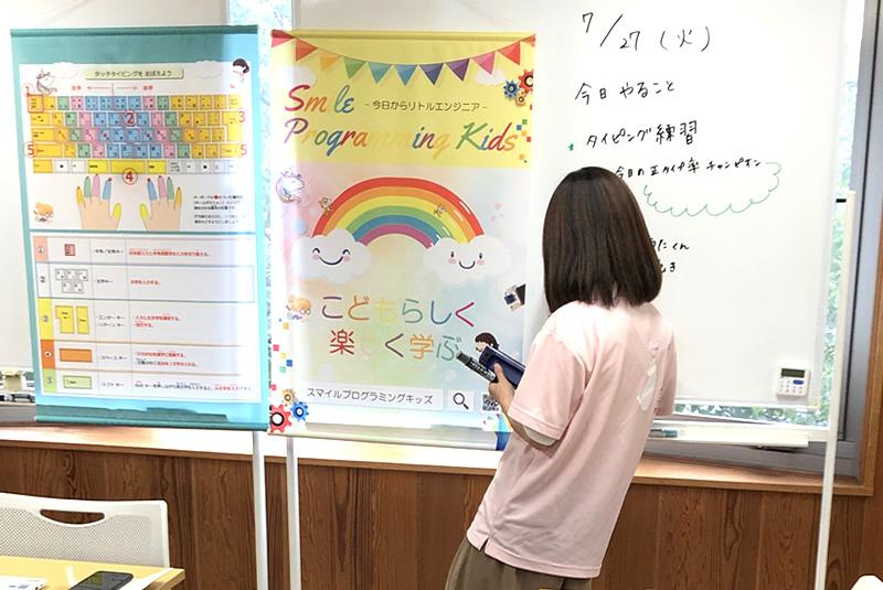 7月27日クレオスタディ伊奈プログラミング教室